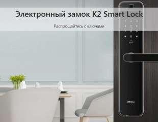 IMOU Smart Lock K2 (IM-ASL-K2-K(W)-imou) Дверной замок