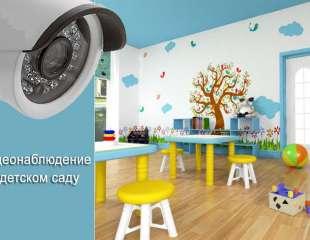 видеонаблюдения в детском саду